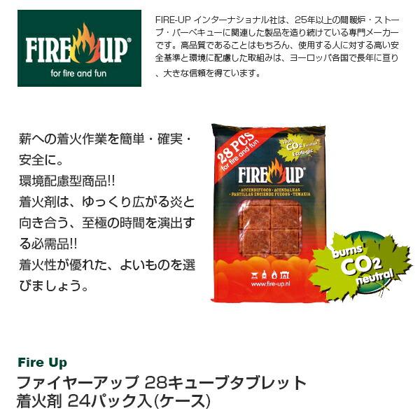 FireUpFire Up ファイヤーアップ 28キューブタブレット 着火剤 24パック入(ケース)