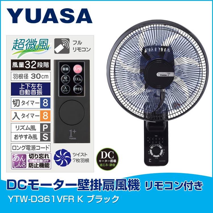 【楽天市場】扇風機 ユアサ 壁掛扇風機 DCモーター 扇風機 ...