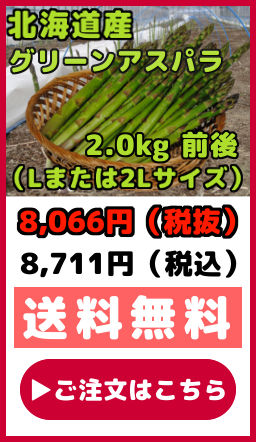 グリーンアスパラ2kg