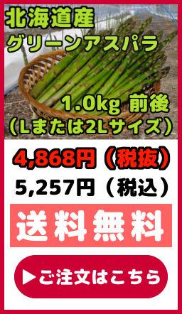 グリーンアスパラ1kg