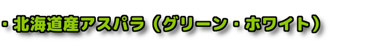 ・北海道産アスパラ(グリーン・ホワイト)