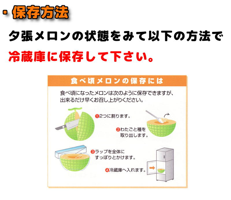 夕張メロンの保存方法