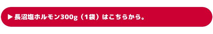 長沼塩ホルモン300g(1袋)