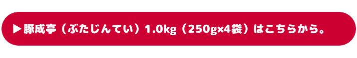 成亭(ぶたじんてい)1.0kg(250g×4袋)