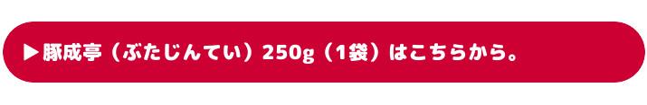 成亭(ぶたじんてい)250g(1袋)