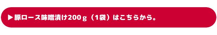 豚ロース味噌漬け200g(1袋)
