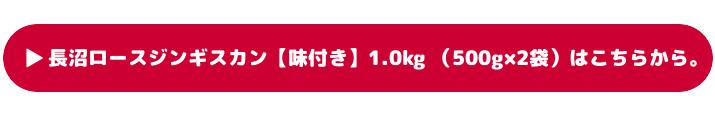 長沼ロースジンギスカン1.0kg(500g×2袋)