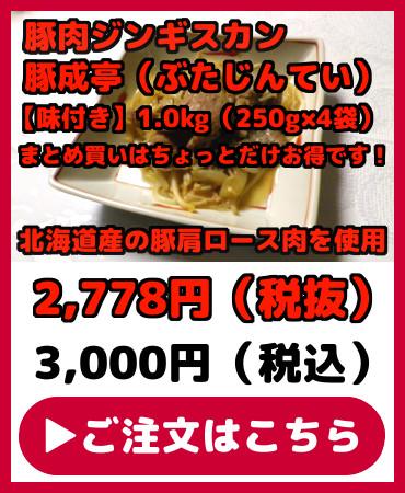 豚成亭1.0kg