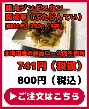豚成亭250g