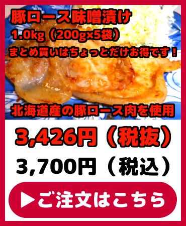 豚ロース味噌漬け1.0kg
