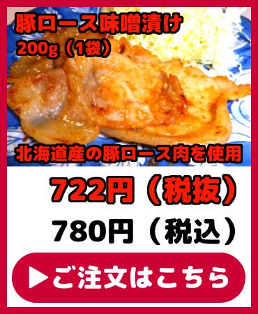 豚ロース味噌漬け200g