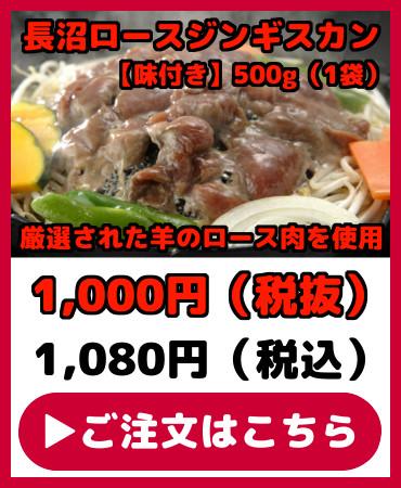 長沼ロースジンギスカン500g