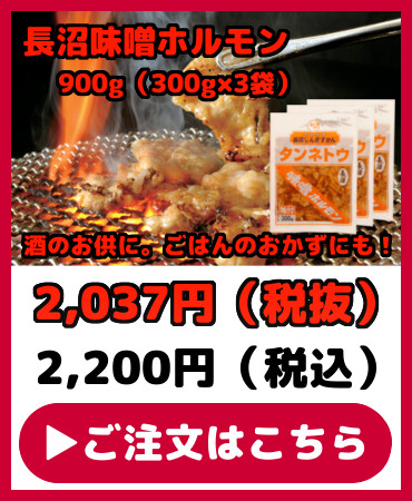 長沼味噌ホルモン900g(300g×3袋)