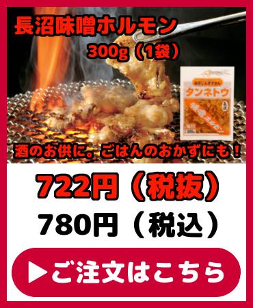 長沼味噌ホルモン300g