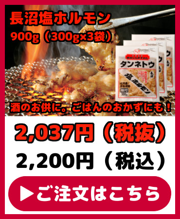 長沼塩ホルモン900g(300g×3袋)