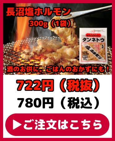 長沼塩ホルモン300g
