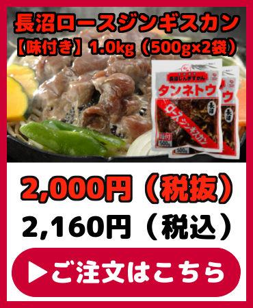 長沼ロースジンギスカン1.0kg