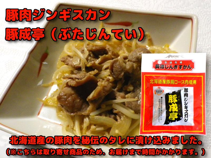 豚肉ジンギスカン・豚成亭(ぶたじんてい)