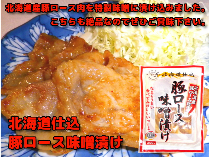北海道仕込み・豚ロース味噌漬け