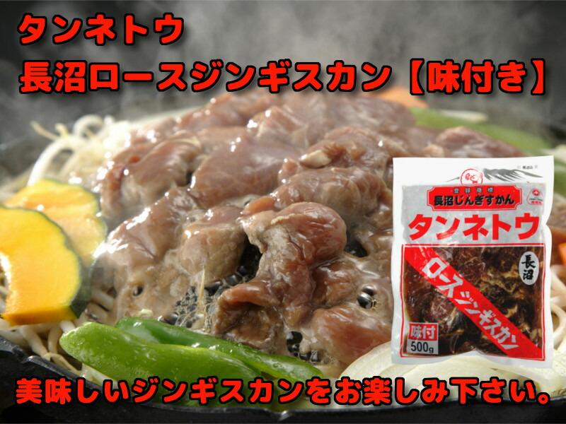 タンネトウ・長沼ロースジンギスカン【味付き】