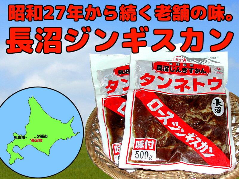 【秘伝のタレが味の決め手!】老舗の味 タンネトウ長沼ジンギスカン