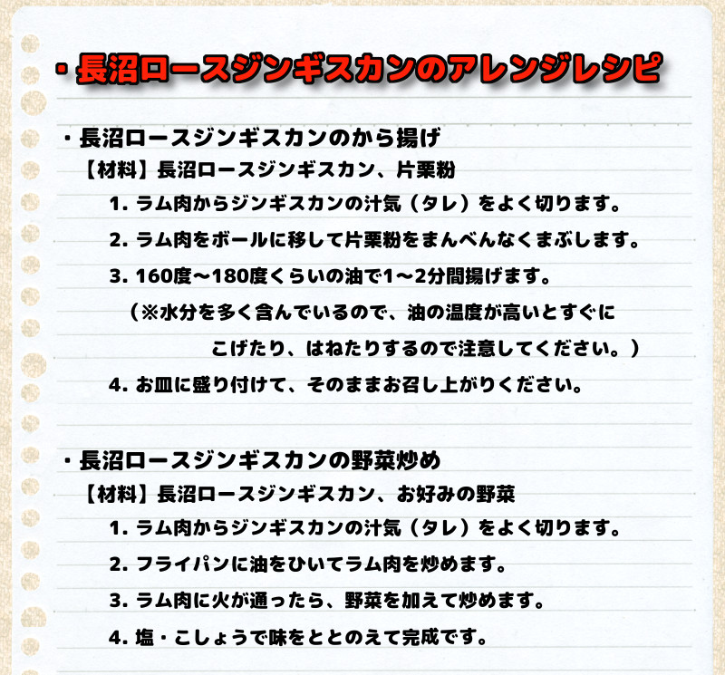・ジンギスカンのアレンジレシピ