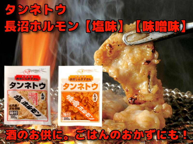 タンネトウ・長沼ホルモン【塩味】【味噌味】