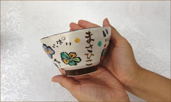 敬老の日 ギフト 名入れ プレゼント 送料無料 お茶碗 夕立窯