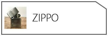 洋ZIPPO