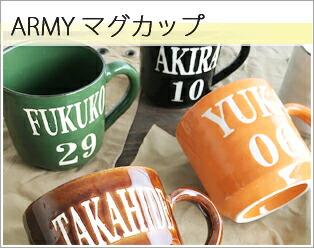 ARMYシリーズ