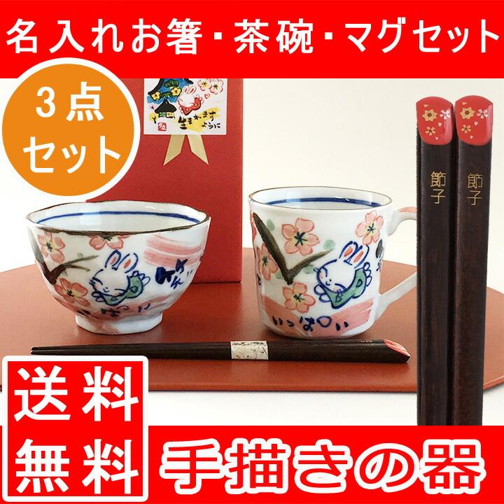 名入れお箸とお茶碗マグカップセット