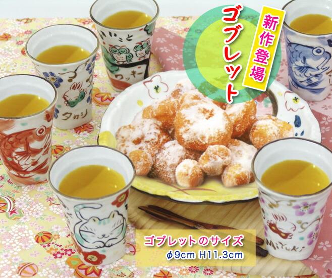 父の日 ギフト 名入れ ご飯茶碗 マグカップ 湯呑 ゴブレット プレゼント