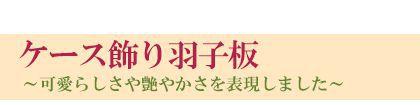 羽子板 お正月飾り 初正月 初節句 押絵羽子板 コンパクト 羽子板