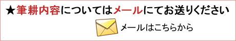 筆耕内容をメールで送信する
