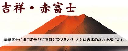 吉祥・赤富士