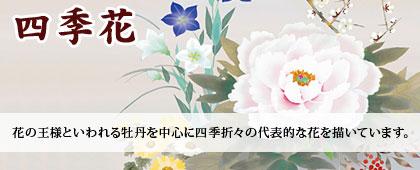 四季花の掛け軸