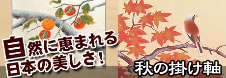 秋の掛け軸