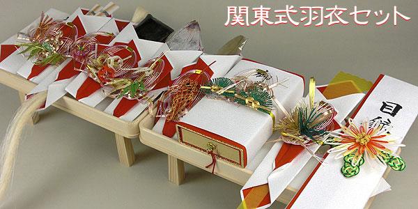結納 関東式 関東式羽衣