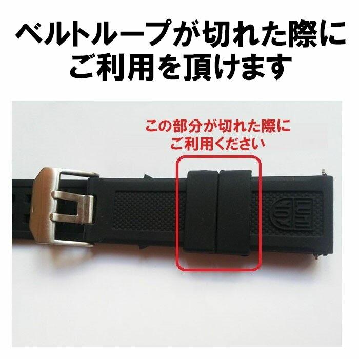 fbbc91d138 腕時計 ベルトループ シリコン 24mm*6mm*9mm ラバーベルト 24mm 対応腕時計 ベルトループ シリコン 24mm*6mm*9mm  ラバーベルト 24mm 対応 ML