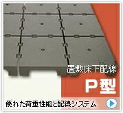 置敷床下配線P型 優れた荷重性能と配線システム