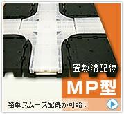 置敷溝配線MP型 簡単スムーズ配線が可能!