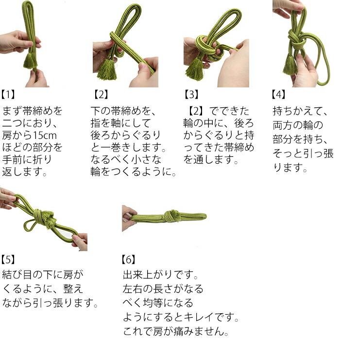 帯締めの結び方