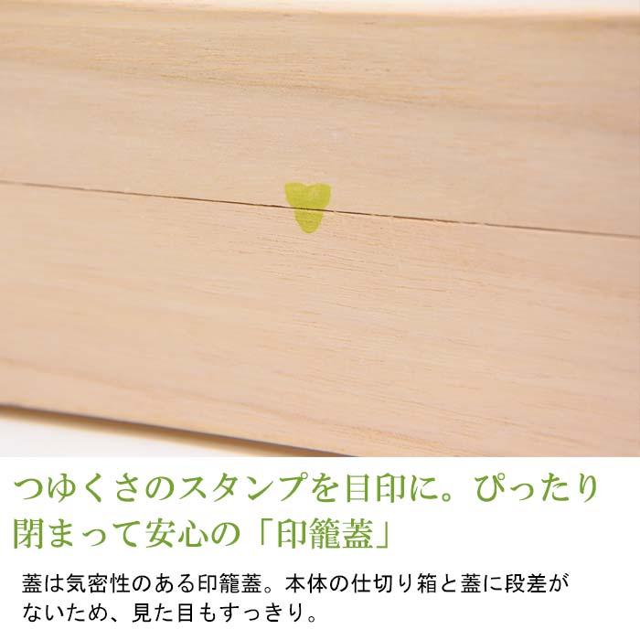 桐の収納ケース印籠蓋の説明