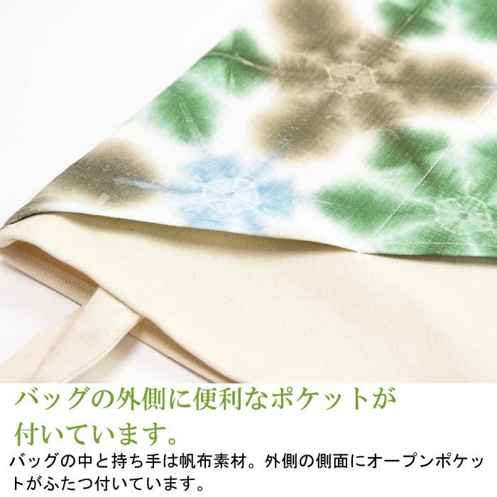 雪花絞りのトートバッグポケットの部分の画像