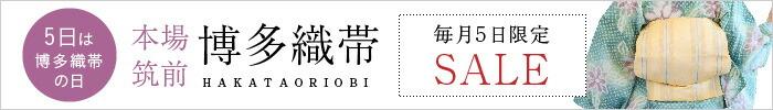【毎月5日は博多の日】1日限定・博多帯SALE!