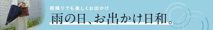 6/10まで雨の日アイテムセール