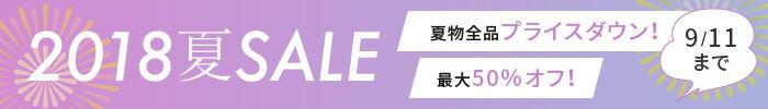 【サマーセール】夏物全品SALE