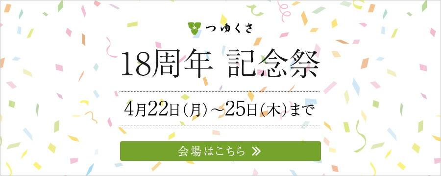 18周年記念祭