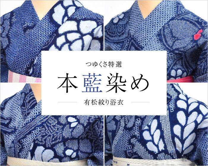 有松絞り 本藍染め 浴衣