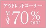 アウトレットコーナー全品10%OFF!